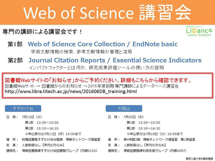Web of Science利用講習会ポスター