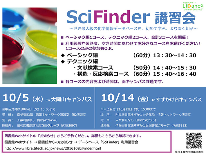 「SciFinder」利用講習会ポスター