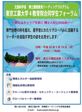 東京工業大学4教育院合同学生フォーラム