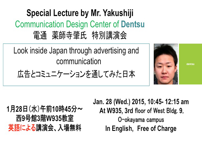 Lecture by Mr. Yakushiji on Look inside Japan through advertising and communication
