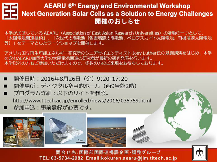 「AEARU 6th Energy and Environmental Workshop」 ポスター