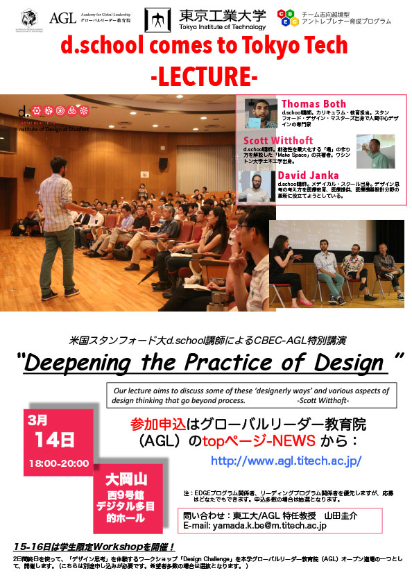 Deepening the Practice of Design ポスター