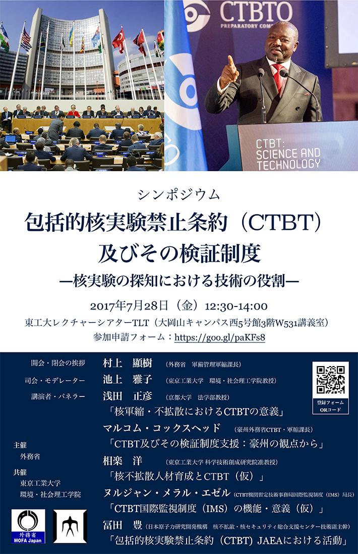 シンポジウム「包括的核実験禁止条約(CTBT)及びその検証制度 ―核実験 ...