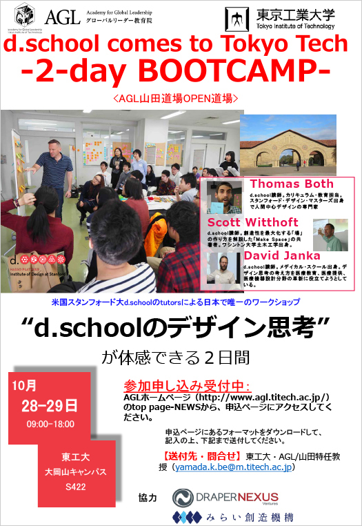 "d.school comes to Tokyo Tech 2017 - 2-days BOOTCAMP ""Design Challenge"" チラシ"