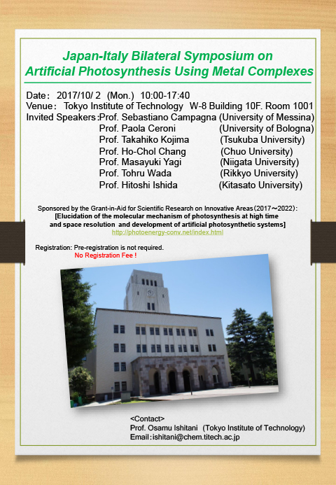 「Japan-Italy Bilateral Symposium on Artificial Photosynthesis Using Metal Complexes」 ポスター