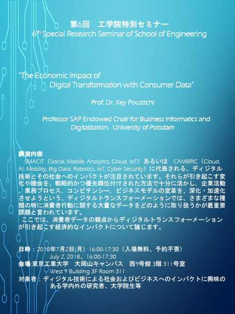 第6回工学院特別セミナー「The Economic Impact of Digital Transformation with Consumer Data」 チラシ 表