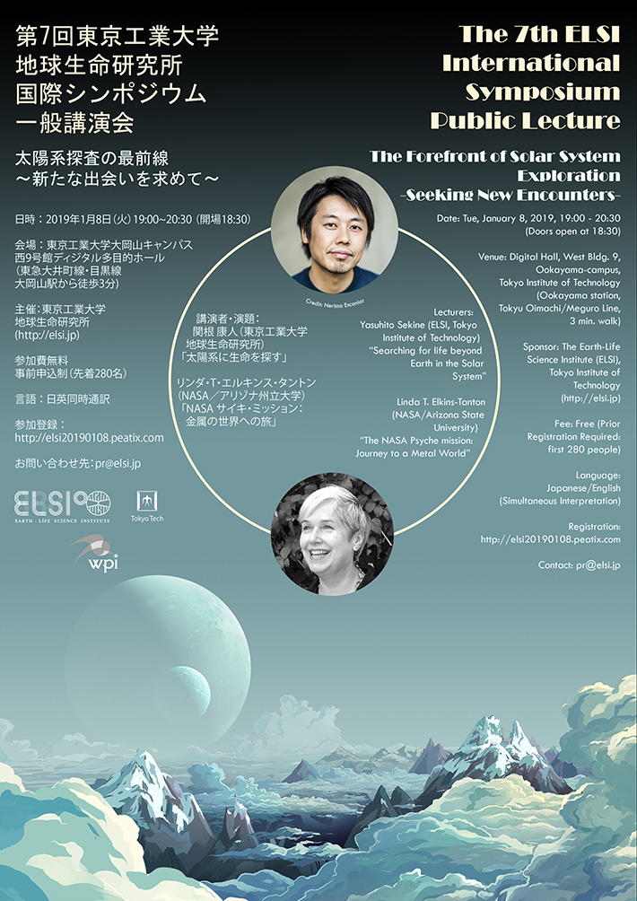 "ELSI International Symposium Public Lecture ""The Forefront of Solar System Exploration"" Flyer"