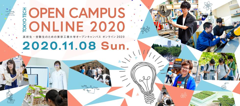 オンライン オープン キャンパス 大学