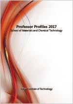 物質理工学院 Professor Profiles 2017(English)