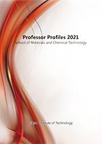 物質理工学院 Professor Profiles 2021(English)