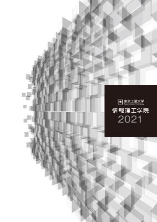 情報理工学院パンフレット2021