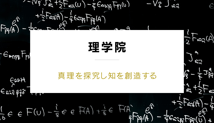 理学院 真理を探究し知を創造する