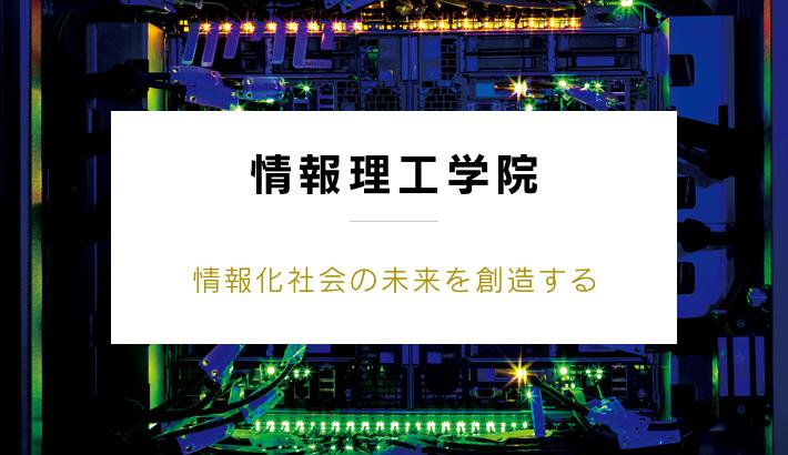 情報理工学院 情報化社会の未来を創造する
