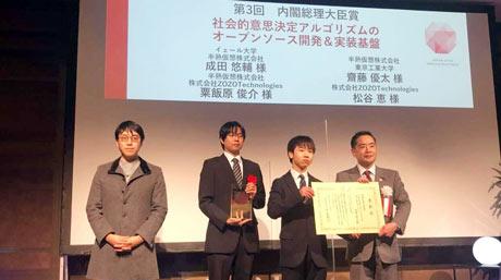 齋藤優太さんが第3回日本オープンイノベーション大賞「内閣総理大臣賞」を受賞