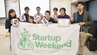 Report on Startup Weekend Tokyo Tech
