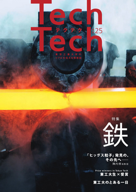 TechTech_No25
