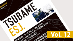TSUBAME e-Science Journal Vol.12発行