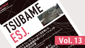 TSUBAME e-Science Journal Vol.13を発行