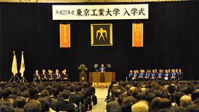 平成27年度 東京工業大学入学式 挙行