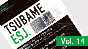 TSUBAME e-Science Journal Vol.14を発行