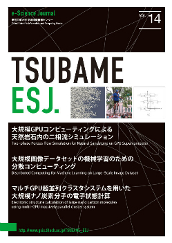 TSUBAME e-Science Journal Vol.14