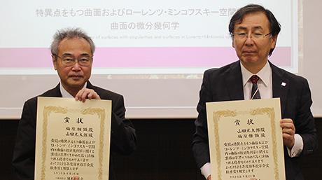 梅原雅顕教授と山田光太郎教授が2020年度日本数学会賞秋季賞を受賞