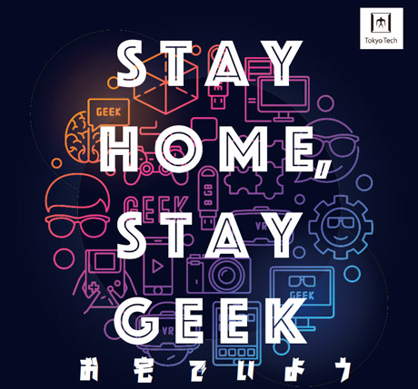 STAY HOME, STAY GEEK −お宅でいよう−
