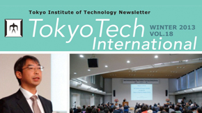 英文ニュースレター「Tokyo Tech International WINTER 2013 Vol. 18」刊行