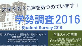 学生の声を大学に届ける「学勢調査2016」開始