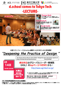 "d.school comes to Tokyo Tech, ""Deepening the Practice of Design"" レクチャー"