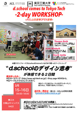 d.school comes to Tokyo Tech — 2-day Workshop —