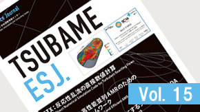 TSUBAME e-Science Journal Vol.15 を発行