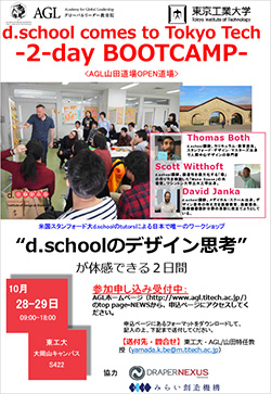 d.school comes to Tokyo Tech - 2-days BOOTCAMP Design Challenge 2017