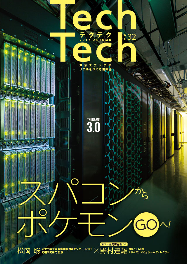 TechTech No.32