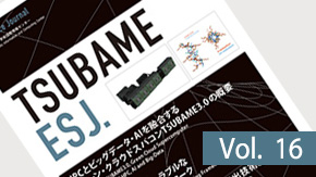 TSUBAME e-Science Journal Vol.16 を発行