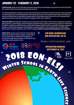 2018 EON-ELSI ウィンタースクール in Earth-Life Science