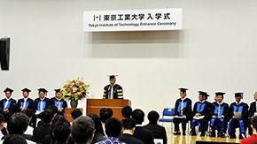平成30年度9月東京工業大学入学式を挙行