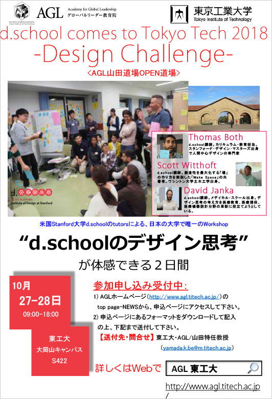 "d.school comes to Tokyo Tech 2018 - 2-days BOOTCAMP ""Design Challenge"""