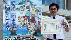 藤枝俊宣講師が日本生体医工学会 臨床応用研究賞・荻野賞を受賞