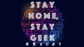 「STAY HOME, STAY GEEK ―お宅でいよう―」連続動画を配信