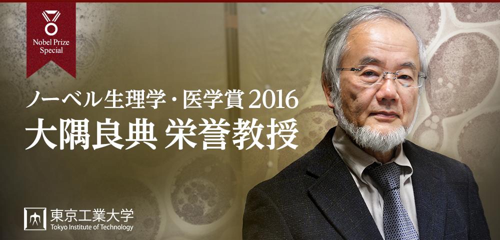 ノーベル生理学・医学賞2016 大隅良典栄誉教授